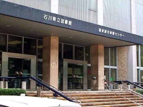 ビブリオバトルが開催される石川県立図書館の外観