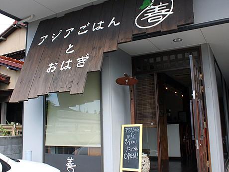 東南アジア料理とおはぎの店「善」