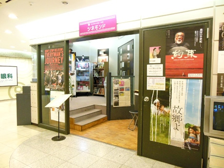 KOHRINBO109内の映画館「シネモンド」