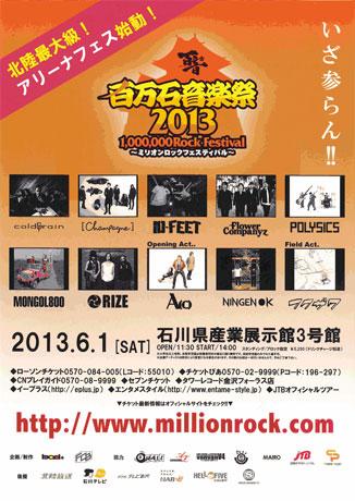 百万石音楽祭2013ポスター