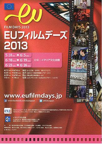 「EUフィルムデーズ2013」のポスター