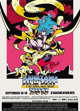 「カナザワ映画祭2013」の告知ポスター