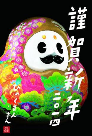 石川県が提供している「ひゃくまんさん」をモデルにした年賀状用画像