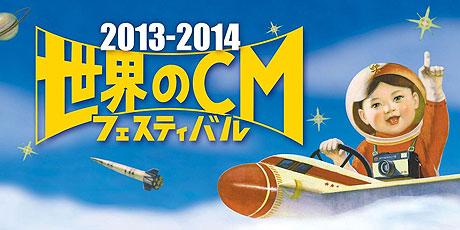 「世界のCMフェスティバル」の告知ポスター