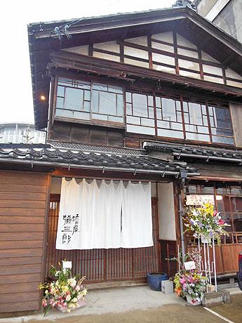 和食店「酒屋 彌三郎(やさぶろう)」