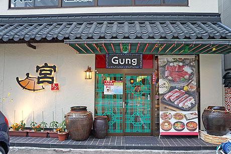 韓国料理「宮(グン)」の外観