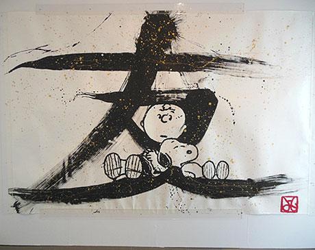 石川県内の伝統工芸作家の作品も多数出展した「SNOOPY JAPANESQUE スヌーピー×日本の匠展」