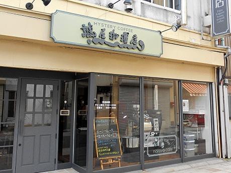 金沢に日本初ミステリー喫茶