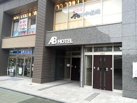 「ABホテル金沢」の外観