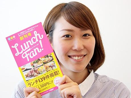 119の飲食店が掲載された「Lunch Fan!」