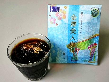 金箔入りアイスコーヒー「金澤美人珈琲 雫」