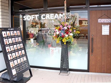 連日行列ができる人気店となったソフトクリーム専門店「ソフトクリーム畑&CHILL OUT」