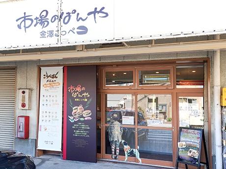 金沢中央卸売市場近くにオープンした「市場のぱんや 金澤こっぺ」