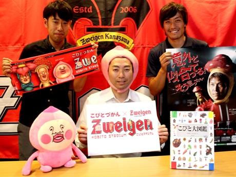 「こびとスタジアム」をPRする西川圭史GMとスタッフの皆さん