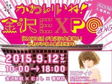 かわいいね!金沢EXPOポスター