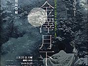 金沢の名勝庭園で舞踊と映像の宴 「金澤月下艶舞」今年も
