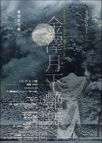 「金澤月下艶舞Vol 3」