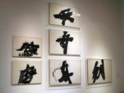 金沢21世紀美術館で書家・井上有一の生誕百年記念展、過去最大規模の約200点