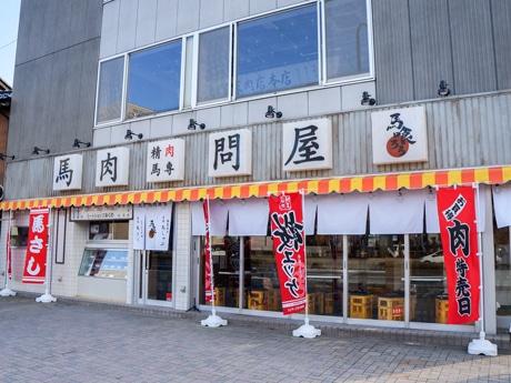 「馬喰ろう」金沢店の外観