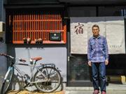 金沢・ひがし茶屋街近くにゲストハウス 情緒豊かな地元の文化や暮らし体験も