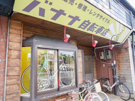 「バナナ自転車店」店頭