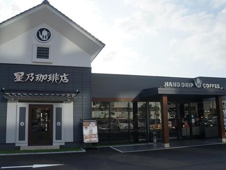「星乃珈琲店」石川県庁前店の外観