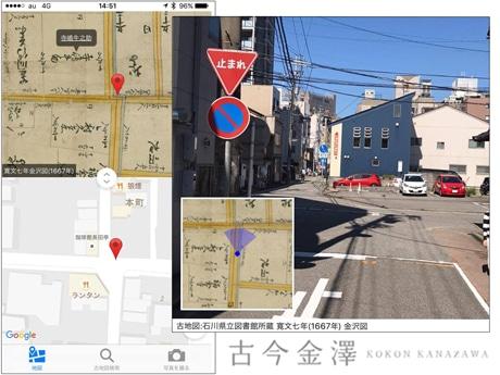 金沢にある謎のクランク。現在と昔の位置と地図が同時表示され、古地図付き写真撮影も可能な「古今金澤」