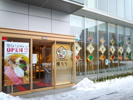 金沢駅のロータリー内にオープンした「金沢回転ずし 輝らり」