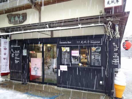 雪化粧の兼六園におでんバーがオープン