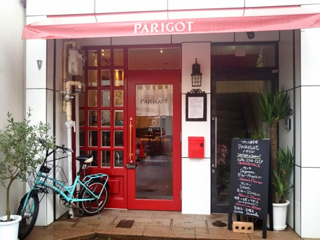 フランス料理店「PARIGOT」の外観