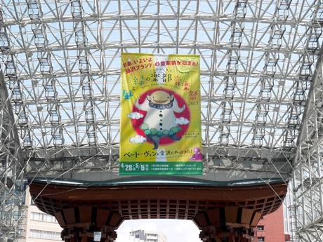 金沢駅もてなしドームに掲げられたフラッグ