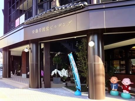 にし茶屋街近くで古くから営業する「安藤薬局」が建て直しで再スタート