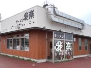 富山の人気ラーメン店が金沢に移転 モダンな店作りで若者需要見込む