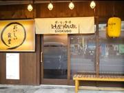 金沢の居酒屋が大衆食堂 市場で仕入れた新鮮な魚やスタミナ肉料理提供