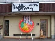 金沢初の新ジャンル、陶板で焼いて食べるレア牛カツの新店