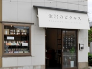 金沢・にし茶屋街に「金沢のピクルス」直営店 季節限定商品含め20種類以上