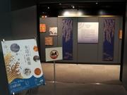 金沢能楽美術館で企画展「水辺の能楽」 演目にまつわる装束や扇の水紋を紹介