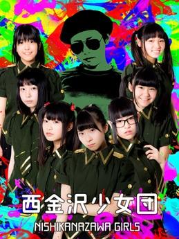 アイドルライブに出演する「西金沢少女団」