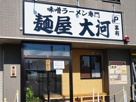 「麺屋大河 高柳店」の外観