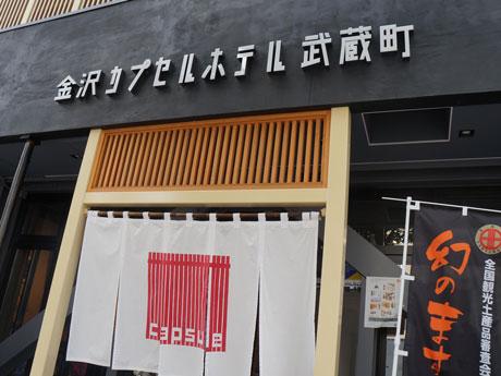 金沢カプセルホテル武蔵町の外観