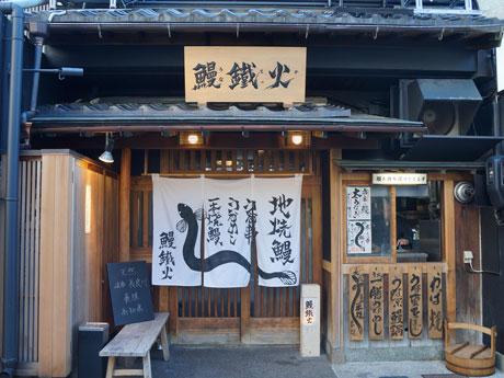 金沢に関西風うなぎ料理店 串焼きメニューでちょい飲み使いも