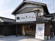 小松の老舗和菓子店が改装 五郎島金時の「大学ポテト大福」など新商品も