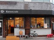 金沢・兼六園下にカフェ新店「Kururu cafe」 ドリンクや軽食、モーニングも