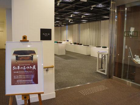 しいのき迎賓館で開催されている作品展の会場風景