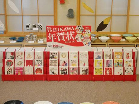コニーズアイで展示中の「ISHIKAWA年賀状」