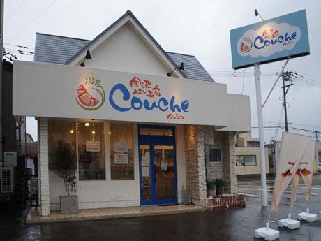 パン店「Couche(クーシュ)」の外観
