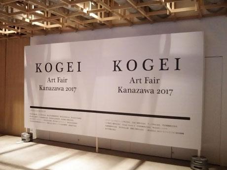 「KOGEI Art Fair Kanazawa2017」のエントランス