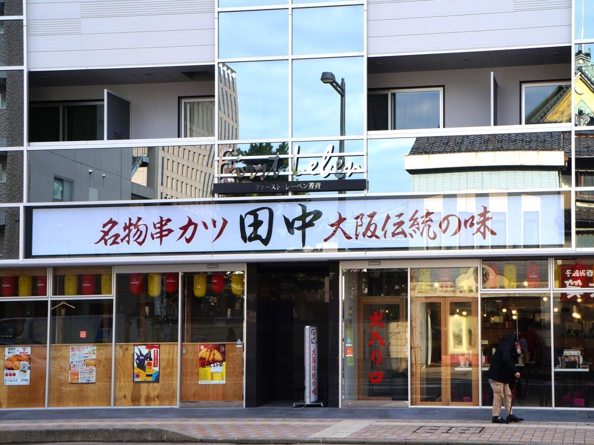 「串カツ田中 金沢店」の外観