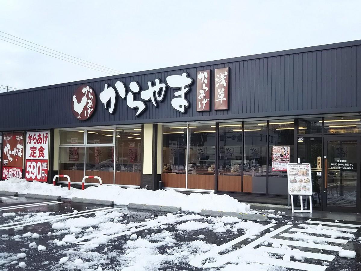 北陸地方に初出店した唐揚げ専門店「からやま」