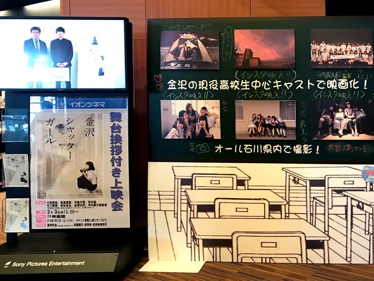 金沢シャッターガールの室内看板